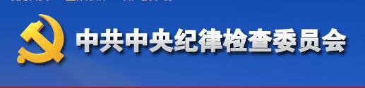 名称:中共中央纪律检查委员会 描述: